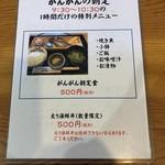 浜料理がんがん - 価格表6