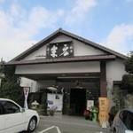 末広 - 道の駅むなかた近くにある日本料理のお店です。