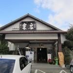 末広 - お店は宗像大社から道の駅むなかたに向かう途中にありますよ。
