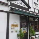 ほっこり桜カフェ - 店頭