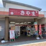 基山パーキングエリア(上り線)スナックコーナー -