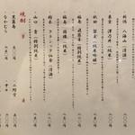 CHICKEN CREW - メニュー(日本酒&焼酎)