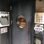 コウノスケバー - 入口