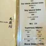 111757001 - ランチはJapanese鶏白湯ヌードルのラーメン店、メニューは麺4種類にトッピングとシンプル