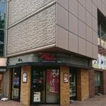北海道焼肉 プライム - 店外観