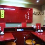 11176850 - 昭和の中華料理店のような雰囲気