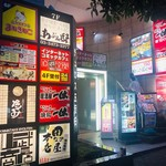 たくみ - 五反田駅東口からすぐ!