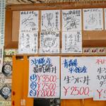 鶴亀屋食堂 - 2019.7 壁メニュー
