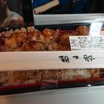 鶏太郎 - 焼き鳥そぼろ丼