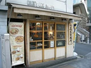 (有)高本製麺所