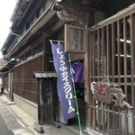 桑田醤油醸造場 - お店