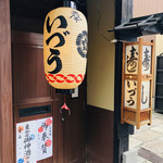 Iduu - 祇園祭の提灯。店先を彩ります☆彡
