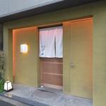 いはら田 - お店の入り口