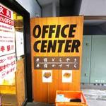 オフィスセンター -