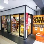 オフィスセンター - 店舗外観