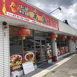 中華料理 萬盛 - 外観♪