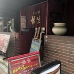 中国名菜処 悟空 -