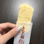 岩塚製菓 - きなこたっぷり