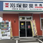 岩塚製菓 - 外観