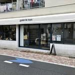 ギャルリー ノン - 洋服と小物雑貨のセレクト・ショップに併設したカフェ