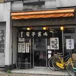 山本屋菓子舗 - 山本屋菓子舗