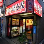 中国菜館 岡田屋 - 外観