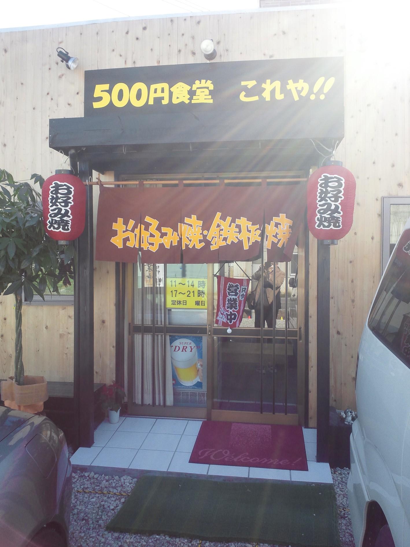 500円食堂これや