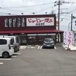 じゅーじゅー焼き 肉釜食堂 - 看板が代わってしもたお店