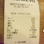 ピザレボ - 2個買っても1000円以下!?