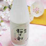 (季節限定)越州 桜日和