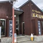 五百川食堂 - 五百川食堂