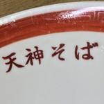 天神そば - 天神そば(岡山県岡山市北区天神町)1番 天神そば