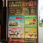 Taiyakisemmontenyamayahompo - 鯛焼きパフェもおすすめ~