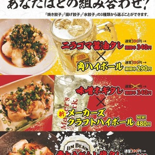【7/16~期間限定】「餃子×ハイボール」フェア開催!