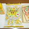 ひまわり館 - 料理写真:購入品
