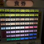 三角茶屋豊吉うどん - 券売機