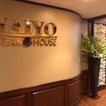 タイヨー ステーキ ハウス - TAIYO STEAK HOUSE(ファサード)