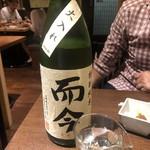 純米酒専門 粋酔 - 而今 特別純米