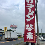 珍來 - R6国道沿い、お馴染みの看板