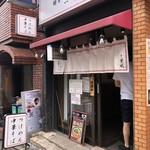 麺屋 薫風 - 店頭