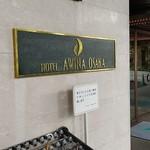 ホテルアウィーナ大阪 - 店 外観の一例 2019年07月