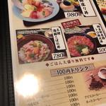 111890738 - 鉄火丼が安い!