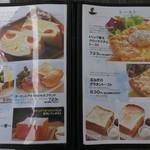 俺のBakery&Cafe - メニュー