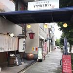 イタリアン居酒屋 イタサカマルシェ -
