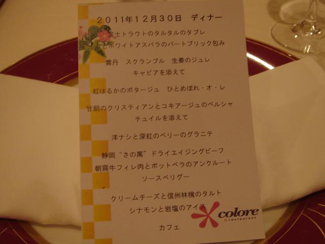 Restaurant Colore