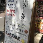 肉居酒屋 ひろしん家 -