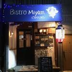 神戸 牛ほほ肉のフレンチ ビストロ ミヤン -