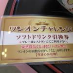 石岡ゴルフ倶楽部 - ワンオンチャレンジ券¥1570-