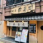 栄寿司 - 駅からアクセス良!