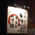 Nishiumedarampu - 看板